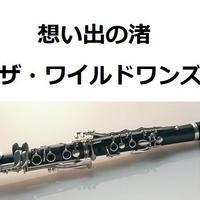 【クラリネット楽譜】想い出の渚(ザ・ワイルドワンズ)(クラリネット・ピアノ伴奏)