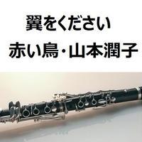【クラリネット楽譜】翼をください(赤い鳥・山本潤子)(クラリネット・ピアノ伴奏)