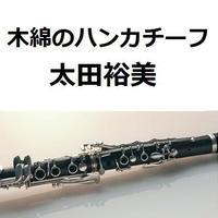 【クラリネット楽譜】木綿のハンカチーフ(太田裕美)(クラリネット・ピアノ伴奏)