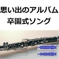 【伴奏音源・参考音源】思い出のアルバム(卒園式ソング)(クラリネット・ピアノ伴奏)