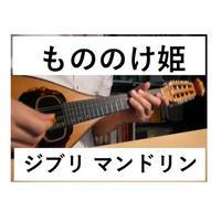【マンドリン楽譜】もののけ姫~久石譲(マンドリンピアノ伴奏)