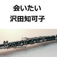 【クラリネット楽譜】会いたい(沢田知可子)(クラリネット・ピアノ伴奏)