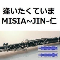 【伴奏音源・参考音源】逢いたくていま(MISIA)「JIN-仁」(クラリネット・ピアノ伴奏)