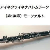 【クラリネット楽譜】アイネクライネナハトムジーク(第1楽章)モーツァルト(クラリネット・ピアノ伴奏)