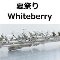 【フルート楽譜】夏祭り(Whiteberry)(フルートピアノ伴奏)