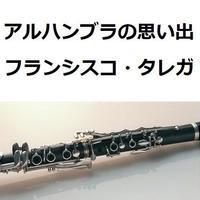 【クラリネット楽譜】アルハンブラの思い出(フランシスコ・タレガ)(クラリネット・ピアノ伴奏)