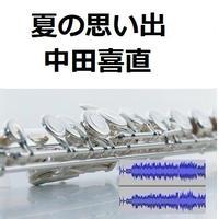 【伴奏音源・参考音源】夏の思い出(中田喜直)(フルートピアノ伴奏)