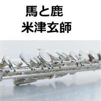 【フルート楽譜】馬と鹿(米津玄師)「ノーサイド・ゲーム」(フルートピアノ伴奏)