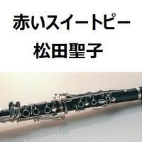 【クラリネット楽譜】赤いスイートピー(松田聖子)(クラリネット・ピアノ伴奏)