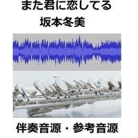 【伴奏音源・参考音源】また君に恋してる(坂本冬美・ビリーバンバン)(フルートピアノ伴奏)