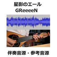 【伴奏音源・参考音源】星影のエール(GReeeeN)「エール」(マンドリン・ピアノ伴奏)