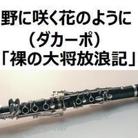 【クラリネット楽譜】野に咲く花のように(ダカーポ)「裸の大将放浪記」(クラリネット・ピアノ伴奏)