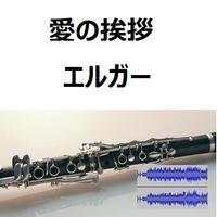 【伴奏音源・参考音源】愛のあいさつ(エルガー)(クラリネット・ピアノ伴奏)