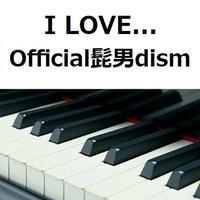 【ピアノ楽譜】I LOVE...(Official髭男dism)「恋はつづくよどこまでも」(ピアノソロ)