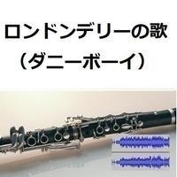 【伴奏音源・参考音源】ロンドンデリーの歌(ダニーボーイ)(クラリネット・ピアノ伴奏)