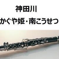 【クラリネット楽譜】神田川(かぐや姫・南こうせつ)(クラリネット・ピアノ伴奏)
