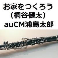 【クラリネット楽譜】お家をつくろう(桐谷健太)auCM浦島太郎(クラリネット・ピアノ伴奏)