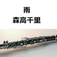 【クラリネット楽譜】雨(森高千里)(クラリネット・ピアノ伴奏)