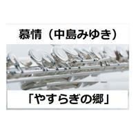 【フルート楽譜】慕情(中島みゆき)「やすらぎの郷」(フルートピアノ伴奏)