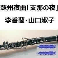 【伴奏音源・参考音源】蘇州夜曲(李香蘭・山口淑子)「支那の夜」(クラリネット・ピアノ伴奏)