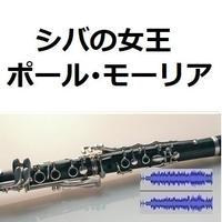 【伴奏音源・参考音源】シバの女王(ポール・モーリア)[ La Reine de Saba](クラリネット・ピアノ伴奏)