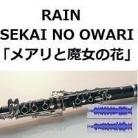 【伴奏音源・参考音源】RAIN(SEKAI NO OWARI)「メアリと魔女の花」(クラリネット・ピアノ伴奏)