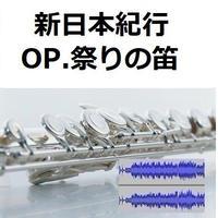 【伴奏音源・参考音源】新日本紀行~祭りの笛(フルートピアノ伴奏)