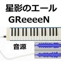 【伴奏音源・参考音源】星影のエール(GReeeeN)「エール」(鍵盤ハーモニカ・ピアノ伴奏)※ピアニカ
