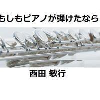 【フルート楽譜】もしもピアノが弾けたなら(西田敏行)(フルートピアノ伴奏)