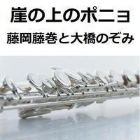 【フルート楽譜】崖の上のポニョ(藤岡藤巻と大橋のぞみ)(フルートピアノ伴奏)スタジオジブリ