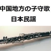 【クラリネット楽譜】中国地方の子守歌(日本民謡)(クラリネット・ピアノ伴奏)
