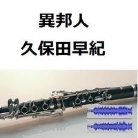 【伴奏音源・参考音源】異邦人(久保田早紀)(クラリネット・ピアノ伴奏)