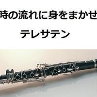【クラリネット楽譜】時の流れに身をまかせ(テレサテン)(クラリネット・ピアノ伴奏)