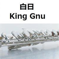 【フルート楽譜】白日(King Gnu)「イノセンス 冤罪弁護士」(フルートピアノ伴奏)