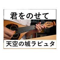 【マンドリン楽譜】君をのせて~天空の城ラピュタ(マンドリンピアノ伴奏)