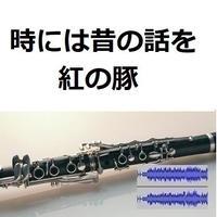 【伴奏音源・参考音源】時には昔の話を~紅の豚(クラリネット・ピアノ伴奏)