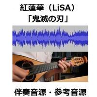 【伴奏音源・参考音源】紅蓮華(LiSA)「鬼滅の刃」OPテーマ(マンドリン・ピアノ伴奏)