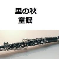 【クラリネット楽譜】里の秋(童謡)(クラリネット・ピアノ伴奏)