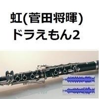 【伴奏音源・参考音源】虹(菅田将暉)「STAND BY ME ドラえもん2」(クラリネット・ピアノ伴奏)