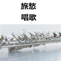 【フルート楽譜】旅愁(唱歌)(フルートピアノ伴奏)