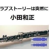 【伴奏音源・参考音源】ラブストーリーは突然に(小田和正)「東京ラブストーリー」(クラリネット・ピアノ伴奏)
