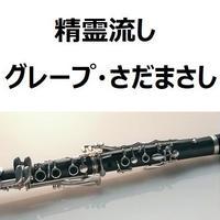 【クラリネット楽譜】精霊流し(グレープ・さだまさし)(クラリネット・ピアノ伴奏)