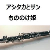 【クラリネット楽譜】アシタカとサン~「もののけ姫」スタジオジブリ(クラリネット・ピアノ伴奏)