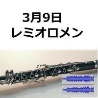 【伴奏音源・参考音源】3月9日(レミオロメン)(クラリネット・ピアノ伴奏)藤巻 亮太