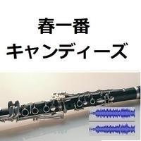 【伴奏音源・参考音源】春一番(キャンディーズ)(クラリネット・ピアノ伴奏)