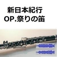 【伴奏音源・参考音源】新日本紀行~祭りの笛(クラリネット・ピアノ伴奏)オープニングテーマ