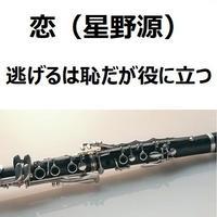 【クラリネット楽譜】恋(星野源)~逃げるは恥だが役に立つ(クラリネット・ピアノ伴奏)