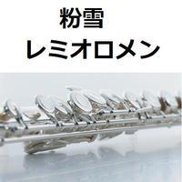 【フルート楽譜】粉雪(レミオロメン)(フルートピアノ伴奏)