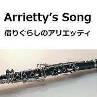 【クラリネット楽譜】Arrietty's Song(セシル・コルベル)「借りぐらしのアリエッティ」ジブリ(クラリネット・ピアノ伴奏)