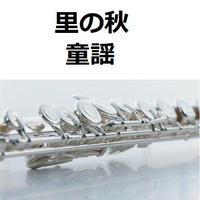 【フルート楽譜】里の秋(童謡)(フルートピアノ伴奏)